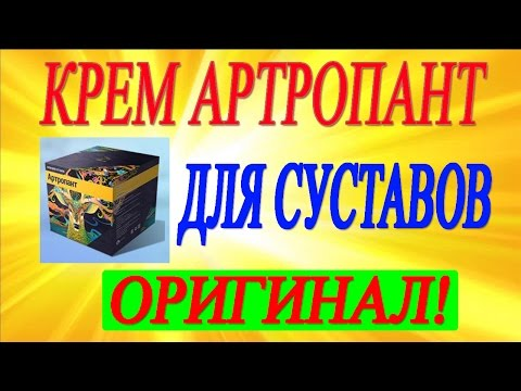 доктор бубновский о креме артропант