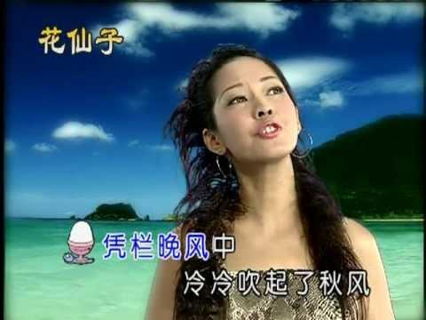 劉珺兒 - 憑柵晚風中 (Stereo) - YouTube