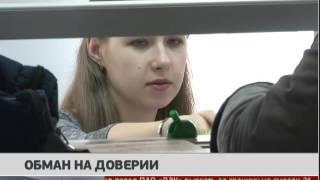 Обман на доверии. Новости. 23/03/2017. GuberniaTV
