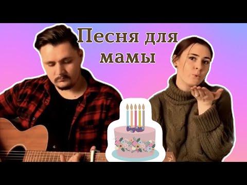 С днём рождения мама! Милая песня для любимой мамы. «Моя Королева»
