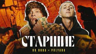 OG Buda - Старшие (feat. Polyana) ПРЕМЬЕРА КЛИПА