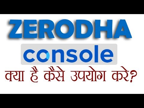 New Qbackoffice (console) Zerodha review   ZPIN   FUND   COIN   60 DAYS   by sharmastocks