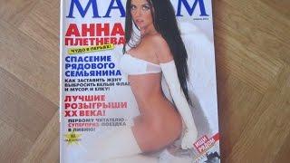 Журнал Maxim с Анной Плетневой