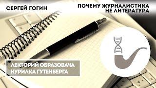 Сергей Гогин - Чем журналистика отличается от литературы?