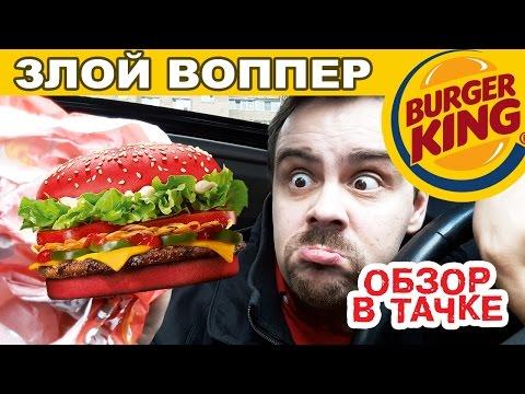 Обзор в тачке ★ ЗЛОЙ ВОППЕР (BURGEG KING)