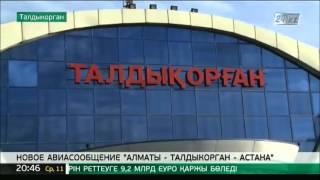 Открылся новый авиарейс Алматы – Талдыкорган – Астана