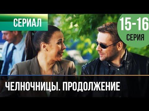 ▶️ Челночницы Продолжение 2 сезон - 15 и 16 серия - Мелодрама | Фильмы и сериалы - Русские мелодрамы