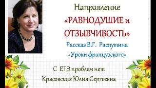 В.Г. Распутин. Рассказ