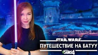 ЗВЕЗДНЫЕ ВОЙНЫ В СИМС 4! [Прохождение The Sims 4 Star Wars: Путешествие на Батуу]