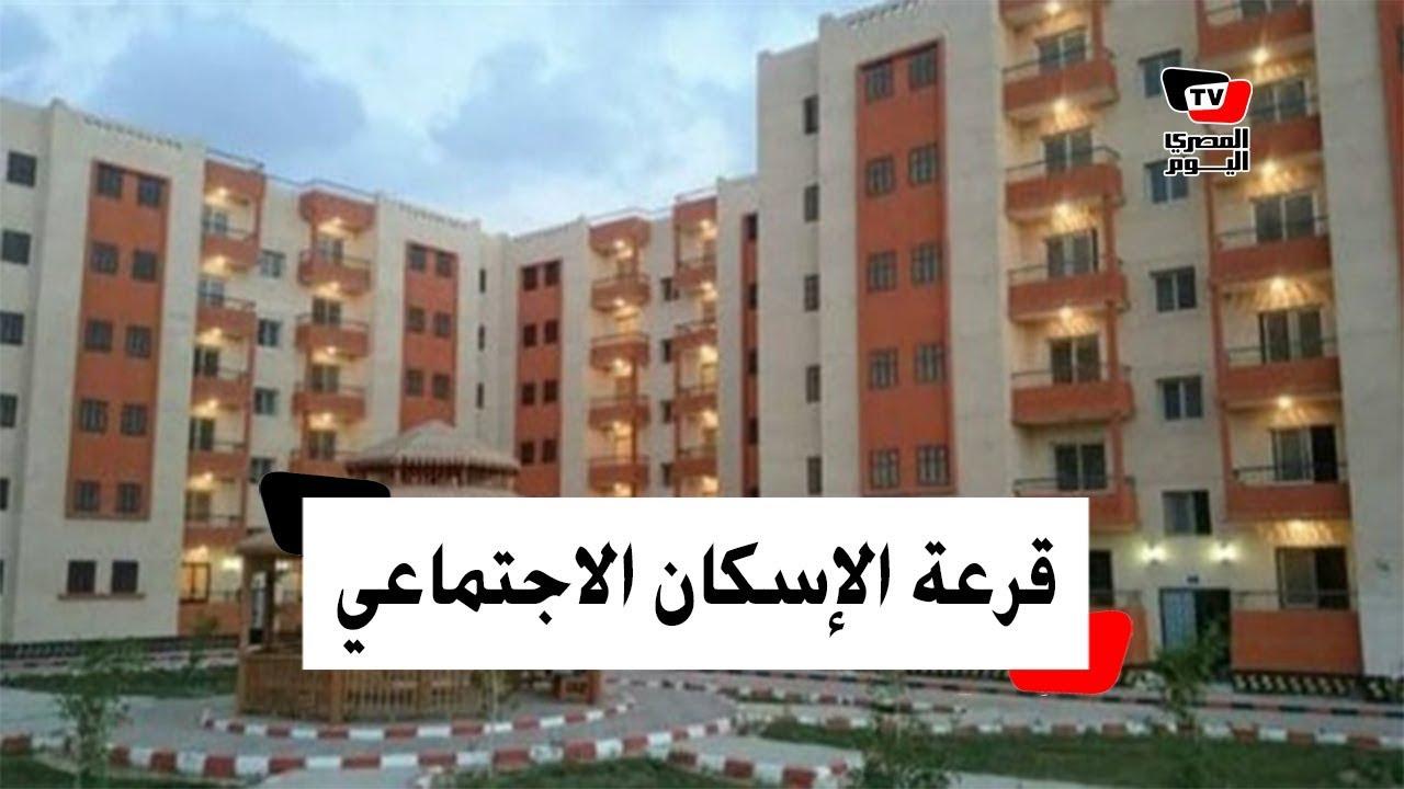 المصري اليوم:قرعة الإسكان الاجتماعي تخصيص عشوائي والاختيار بـ«ضغطة زر»