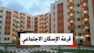 قرعة الإسكان الاجتماعي تخصيص عشوائي والاختيار بـ«ضغطة زر»