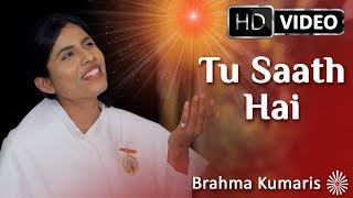 Tu saath Hai | BK Song | BK Dr. Damini | Brahma Kumaris | Hindi