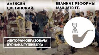 Алексей Цветянский -  Великие реформы 60-70 гг. XIX века в России
