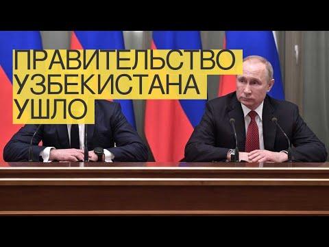 Правительство Узбекистана ушло вотставку