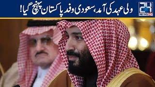 Saudi Wali Mohammed Bin Salman meets imran khan