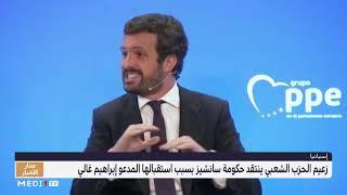 زعيم الحزب الشعبي ينتقد حكومة سانشيز بسبب استقبالها المدعو إبراهيم غالي