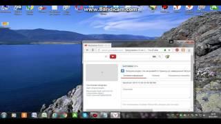Как  Загрузить видео на YouTube из программы  Bandicam(Ccылка на Bandicam http://www.bandicam.com/ru/, 2015-12-30T18:29:33.000Z)