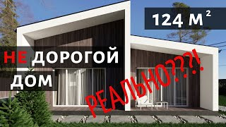 Недорогой дом!  Поэтапная стройка дома в скандинавском стиле/НЕ МОДУЛЬНЫЙ ДОМ/ построить дешевый дом