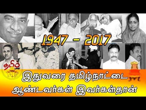இதுவரை தமிழ்நாட்டை ஆண்டவர்கள் இவர்கள்தான் | List of Chief Ministers of Tamil Nadu