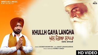 khullh-gaya-langha-jasmer-mianpuri-new-song-2019-white-hill-music
