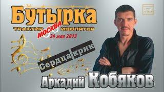 Download Аркадий КОБЯКОВ - Сердца крик Mp3 and Videos