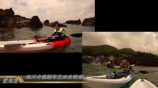 蘭嶼藍海屋渡假村_海洋舟體驗
