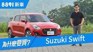 Suzuki Swift 2018 優缺點大解析,還要再選國產小車嗎?| 8891新車 Video