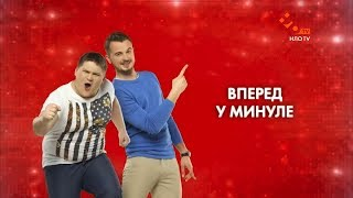 Вперед в прошлое   Лучшее   Мамахохотала   НЛО TV