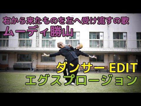 「右から来たものを左へ受け流すの歌」 ムーディ勝山 ダンサーEDIT 【踊ってみたんすけれども】 エグスプロージョン