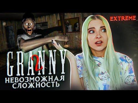 НЕВОЗМОЖНЫЙ ЭКСТРИМ ► Granny: Chapter Two ► ПОЛНОЕ ПРОХОЖДЕНИЕ ГРЭННИ