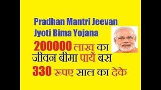 Pradhan Mantri Jeevan Jyoti Bima Yojana - pmjjby in Hindi