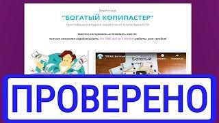 Курс богатый копипастер и Ольга Аринина реальный заработок? Честный отзыв