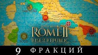 Total War Rome 2 - 9 фракций нового дополнения Rise of the Republic (Рассвет Республики)