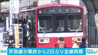 京急が全線で運転再開 まだ運行ダイヤに大幅な乱れ(19/09/07)