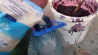 Домашнее виноделие часть 2 продолжение,  отжим и закваска.