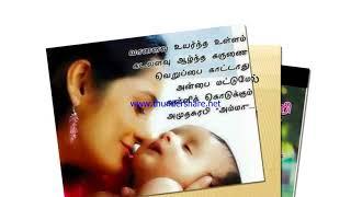 Amma Kavithaigal/அம்மா கவிதைகள்