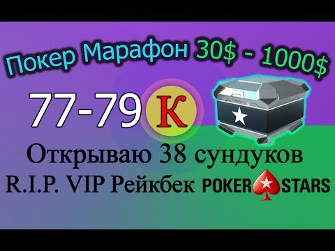 Покер Марафон 30$-1000$ ч.24 (77-79k) Открываю 38 сундуков. R.I.P. VIP Рейкбек PokerStars