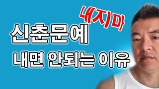 신춘문예 선발기준과 조선일보