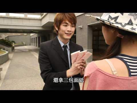 翻拍 電影 長榮大學大眾傳播系103級-視傳翻拍日本電影-帥哥西裝