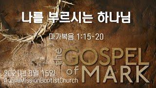 2021 0815 나를 부르시는 하나님 | 마가복음 1:15-20 | 김현수 목사