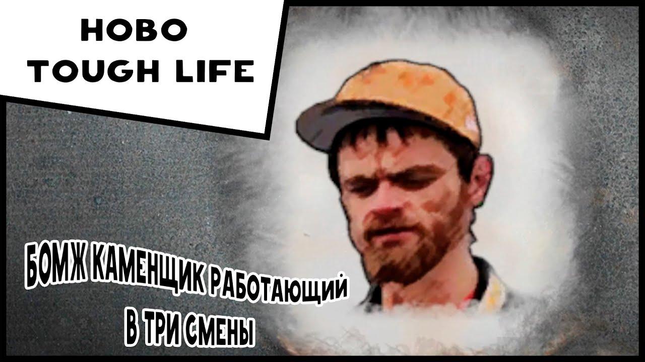 Hobo Tough Life #2 Бомж каменщик работающий в три смены !