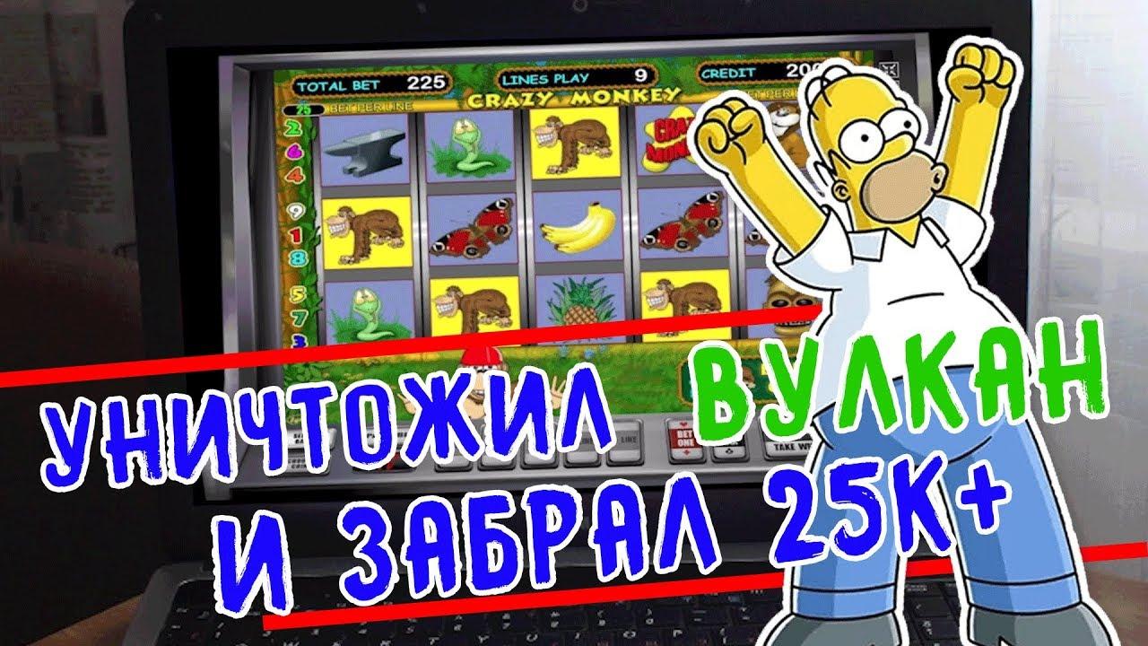 видео онлайн канал эдик казино вулкан