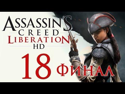 Assassins Creed: Liberation - Прохождение на русском [#18] ФИНАЛ