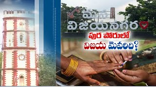 Political Heat in Vizianagaram District over Municipal Elections