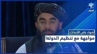 هل بدأت الحرب بين طالبان وتنظيم الدولة؟
