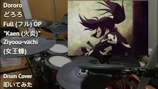 【どろろ (Dororo) フル (FULL) OP 2019】【Kaen (火炎) / Ziyoou-vachi (女王蜂)】【Drum Cover (叩いてみた)】