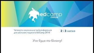 EdCamp Ukraine 2018 – В. Голобородько – поет і громадянин. Відкритий урок М. Коваленко і обговорення