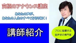 「究極のアナウンス講座」担当講師 内野誠人のプロフィール