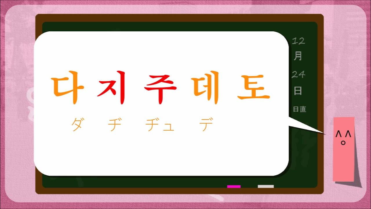 【ゆっく~り♨】第19回初心者韓国語講座