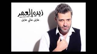 Zein El Omr - Ayel [Audio]  زين العمر - عايل